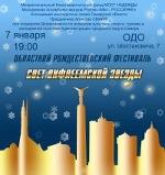 свет вифлеемской звезды - фестиваль